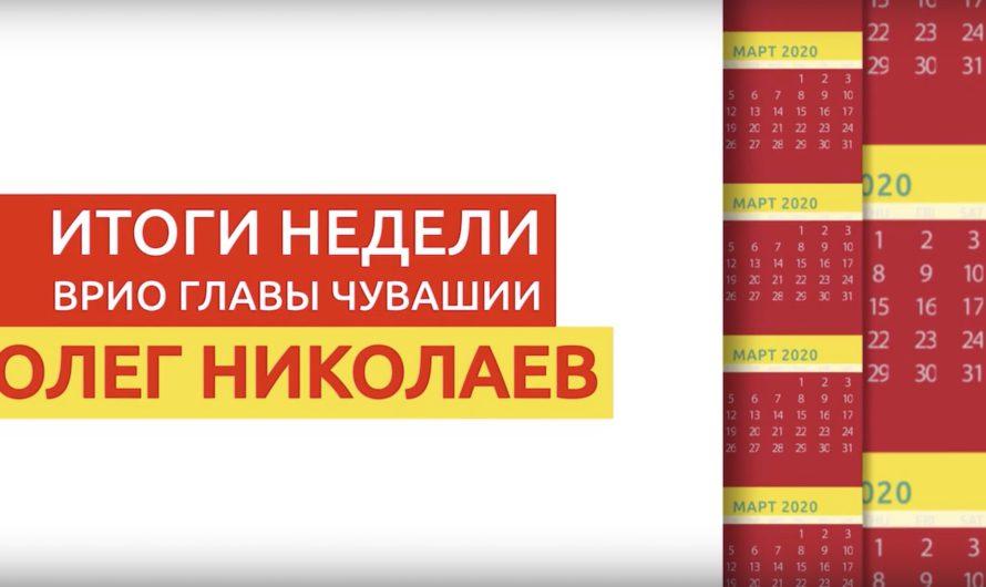Социальный бюджет, сельская ипотека и кордодром в Новочебоксарске: Олег Николаев об итогах недели