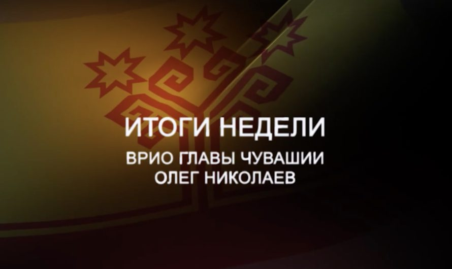 Итоги недели от Олега Николаева