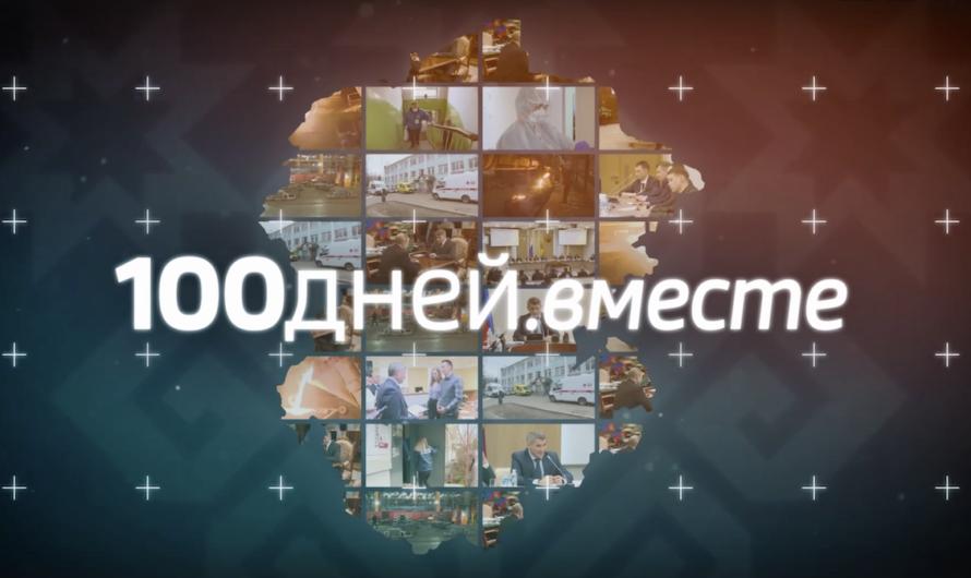 100 дней Олега Николаева: самое важное