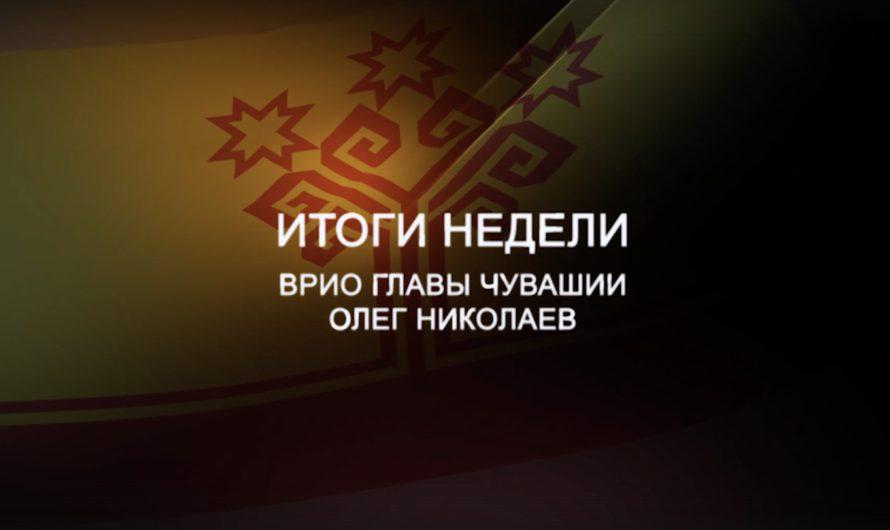 Олег Николаев об итогах недели: поддержка сельхозпроизводителей и обновление теплосетей