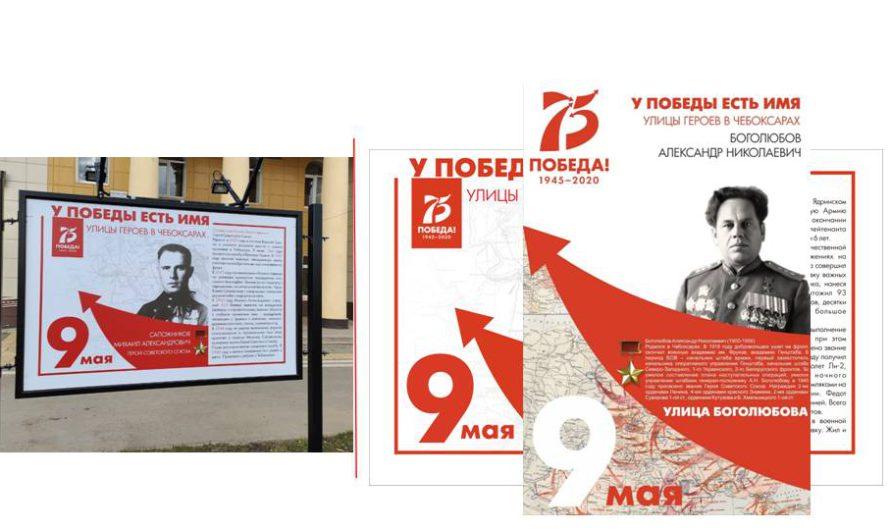 На чебоксарских улицах появились рассказы о Героях
