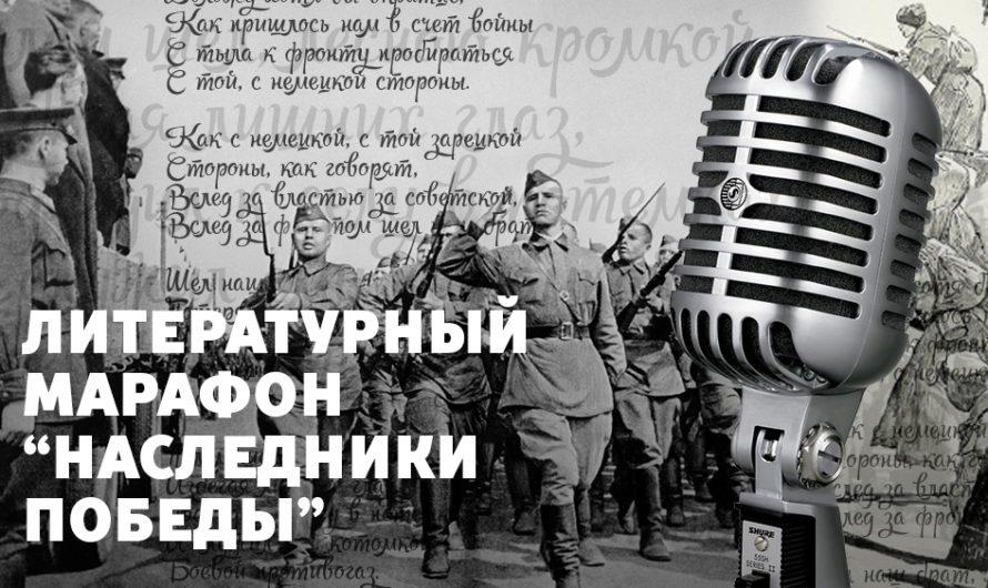 Литературный марафон «Наследники Победы» собрал лучших чувашских чтецов