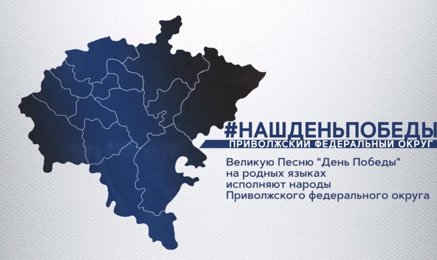 Сегодня песня «Наш День Победы» звучит на чувашском языке