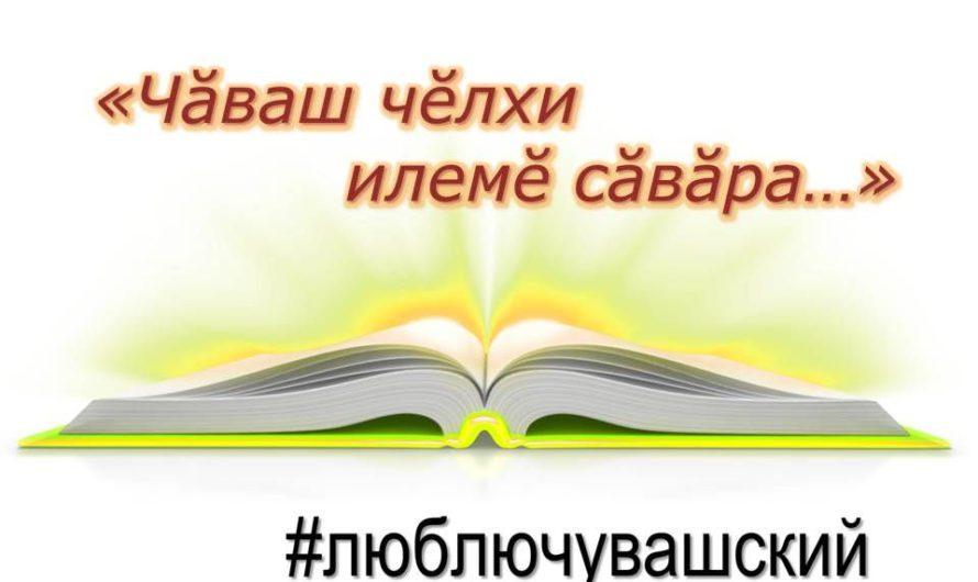 Олег Николаев уверен, что в изучении чувашского языка нужно заинтересовать