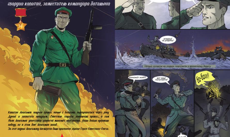 Детский журнал «Улицы Героев в Чебоксарах»