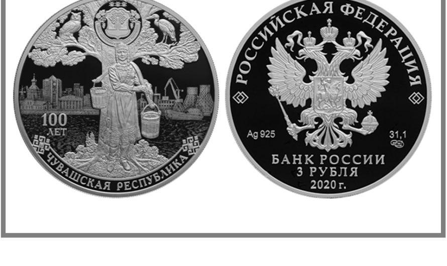 Банк России выпустил монету к 100-летию автономии Чувашии