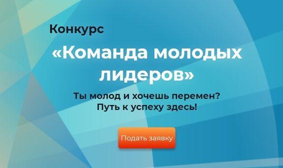 230 человек прошли третий этап конкурса «Команда молодых лидеров»