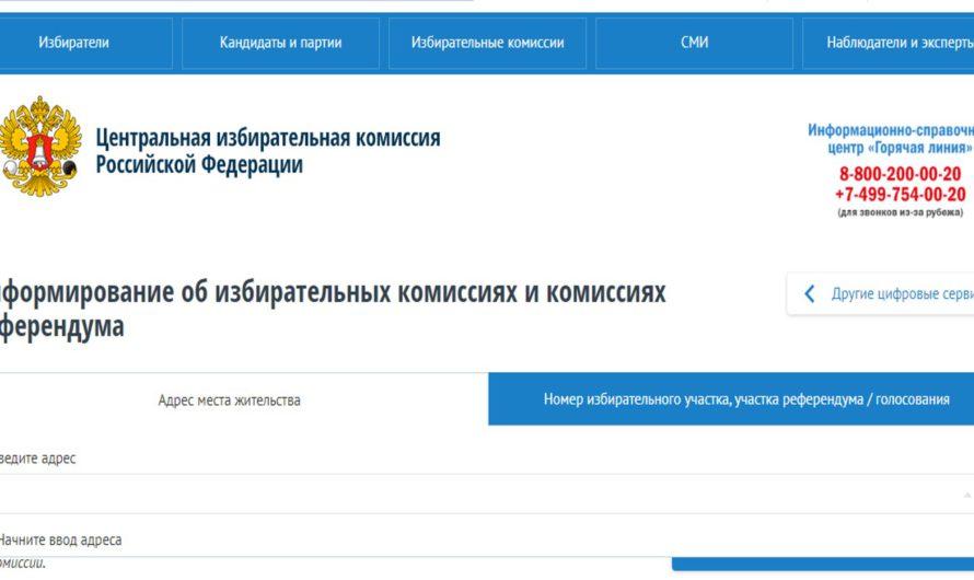 Цифровой сервис поможет найти свой избирательный участок