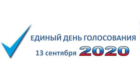 13 сентября выборы главы чувашии