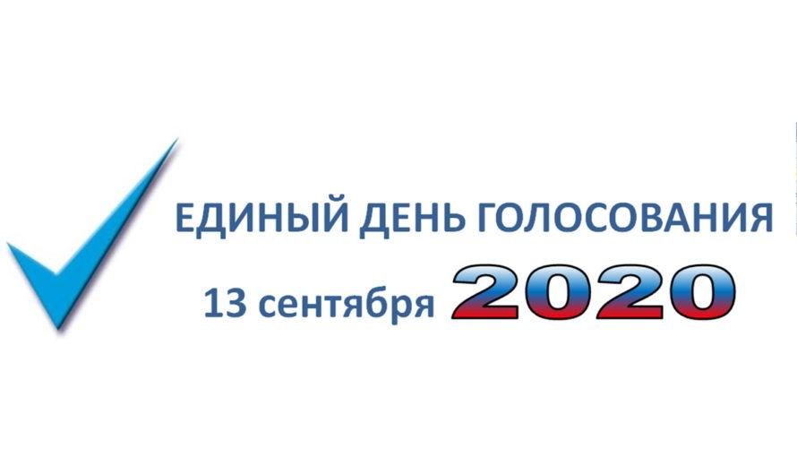Выборы Главы Чувашии запланированы на 13 сентября 2020 года