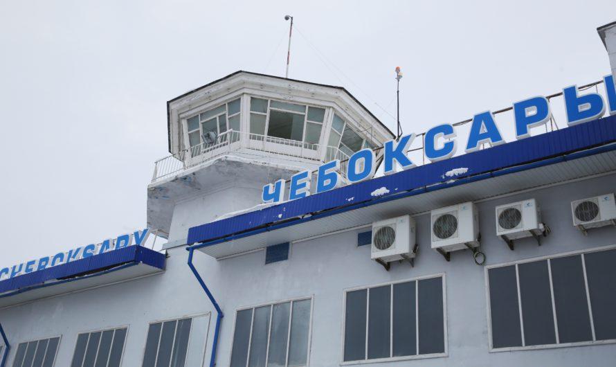 Реконструкция аэровокзала в Чебоксарах получила республиканскую поддержку