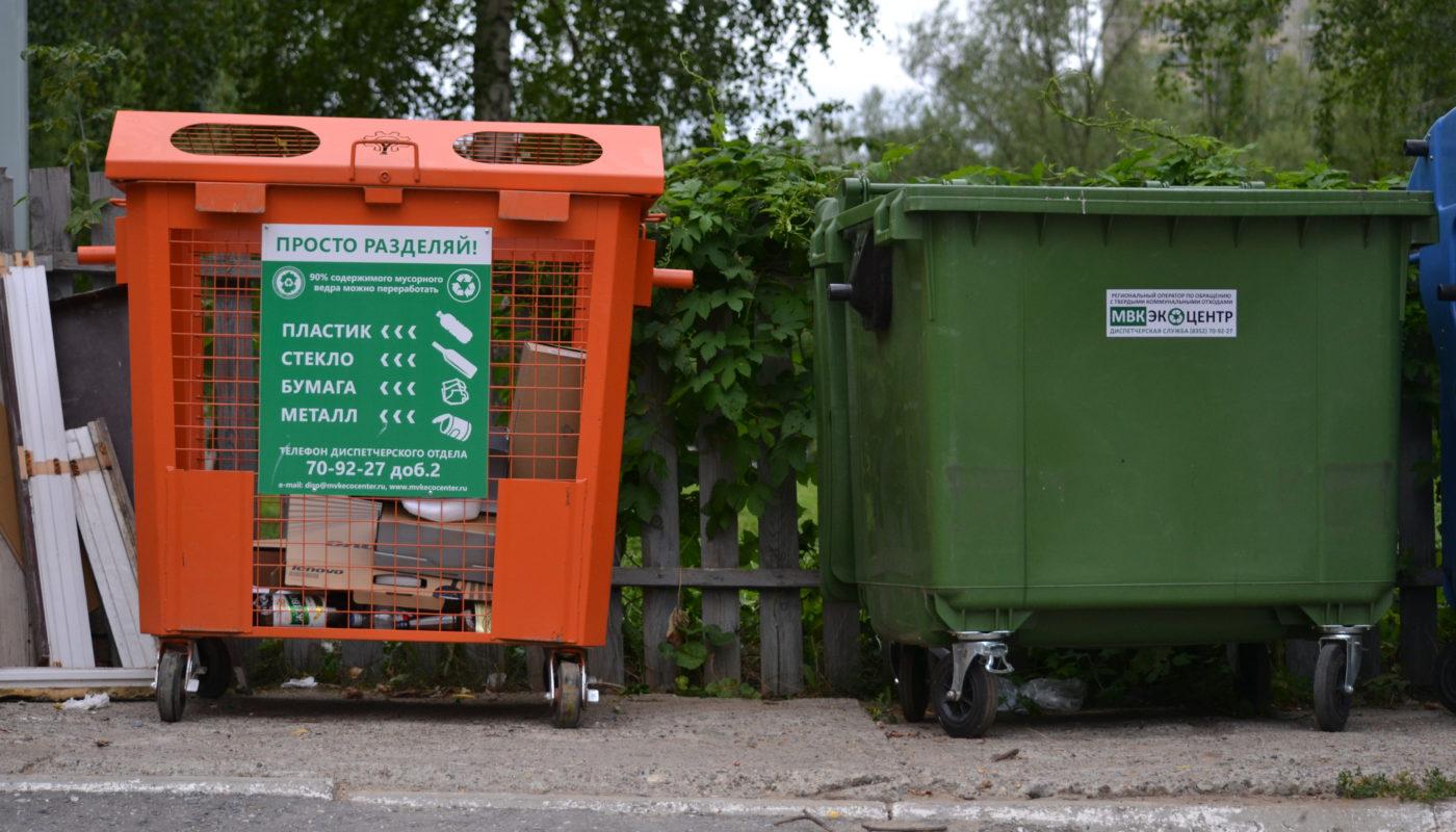 мусорные контейнеры Экоцентр
