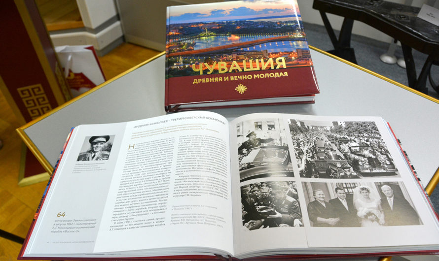 В Чебоксарах вышла книга об истории чувашского народа