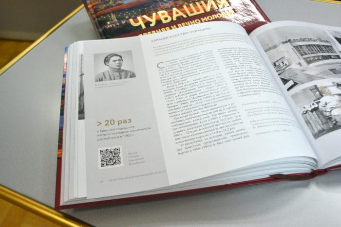 QR-код в книге