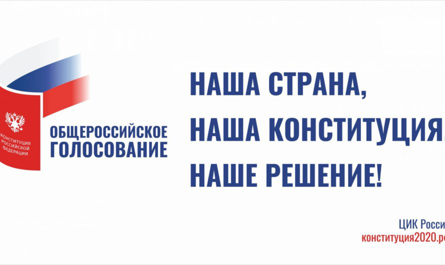 Нюансы Общероссийского голосования: работа избирательных участков в помещении и на выезде
