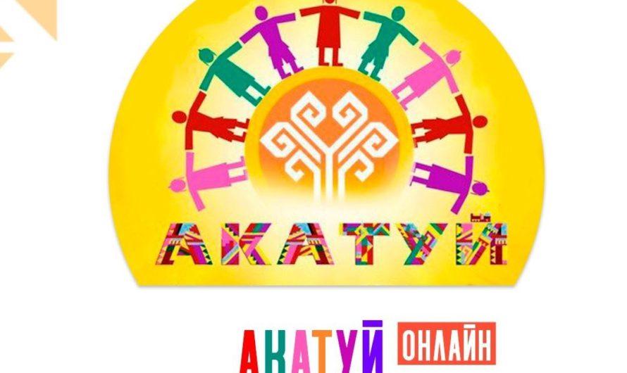 В День Республики стартовал Всечувашский Акатуй-онлайн