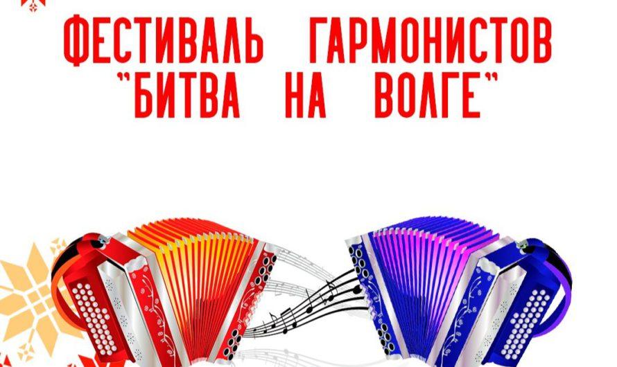Определены победители онлайн-фестиваля гармонистов «Битва на Волге»