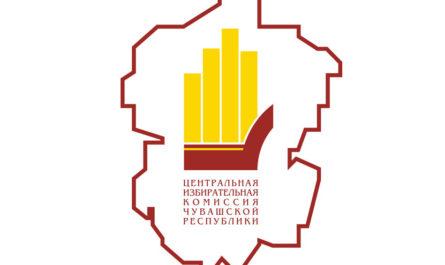 подать документы на выборы Главы Чувашии в ЦИК республики