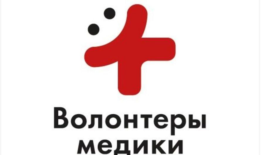 Волонтеры-медики в Чебоксарах проведут акцию в поддержку Всемирного дня донора