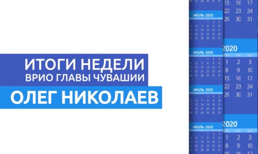 Олег Николаев подводит итоги недели