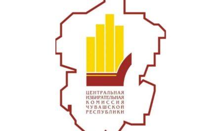 Пять кандидатов на должность Главы Чувашии сдали документы на регистрацию