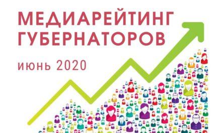медиарейтинг губернаторов июнь 2020