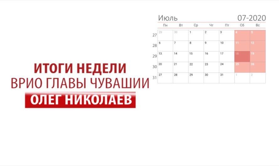 Олег Николаев об итогах минувшей недели