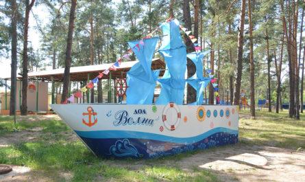 """Детский лагерь """"Волна"""": организация детского летнего отдыха"""
