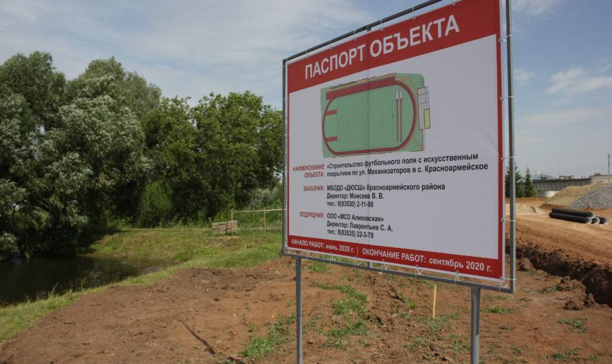 Футбольное поле в селе Красноармейское достроят в сентябре