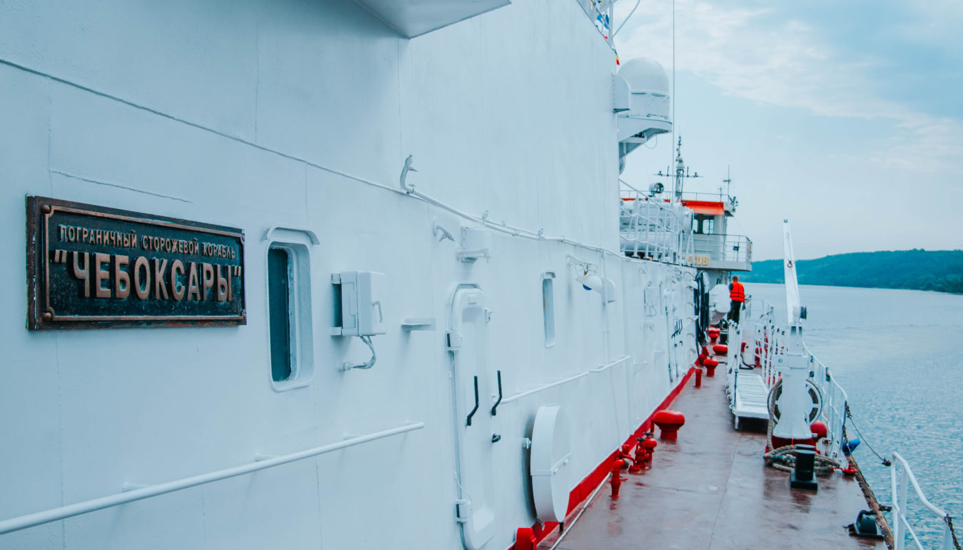Пограничный сторожевой корабль «Чебоксары»