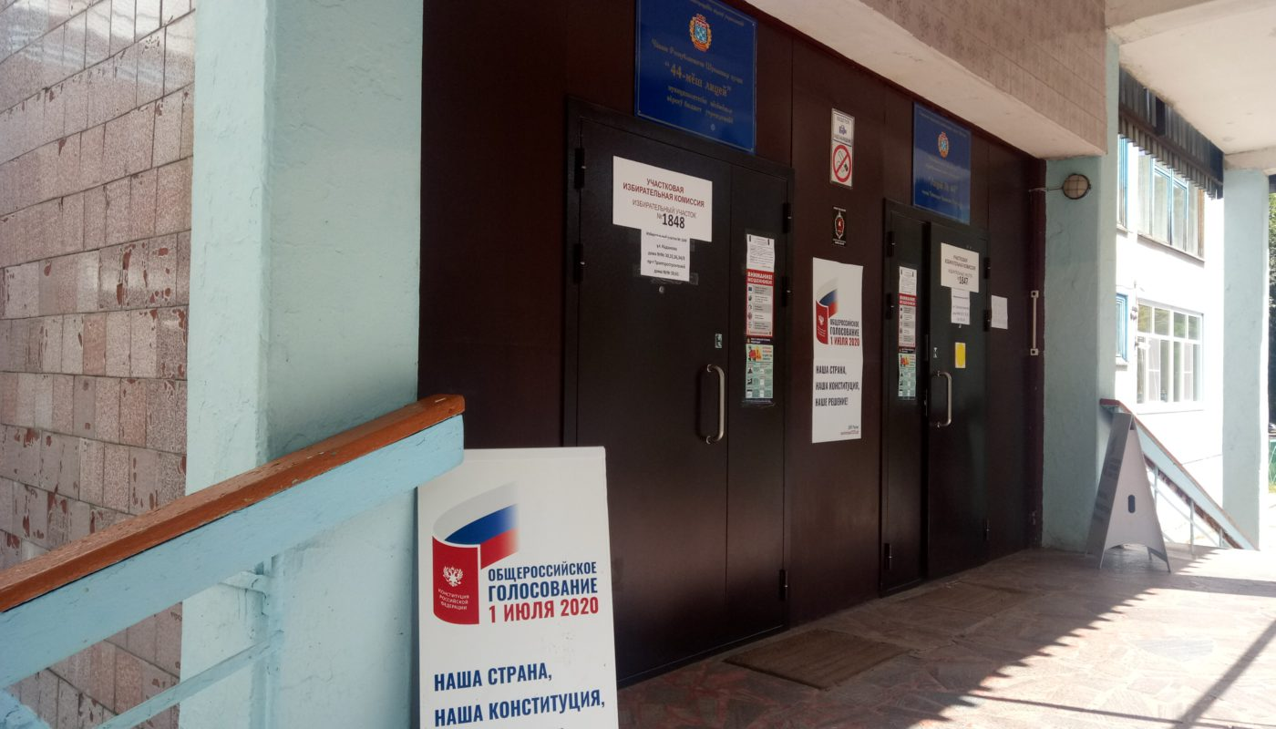 Избирательный участок для голосования по поправкам к Конституции РФ