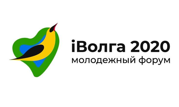 В ПФО идет регистрация на молодежный форум «iВолга 2020»