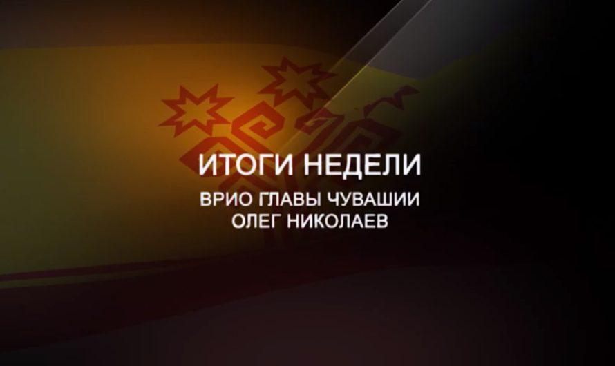 Олег Николаев рассказал, чем жила республика на минувшей неделе