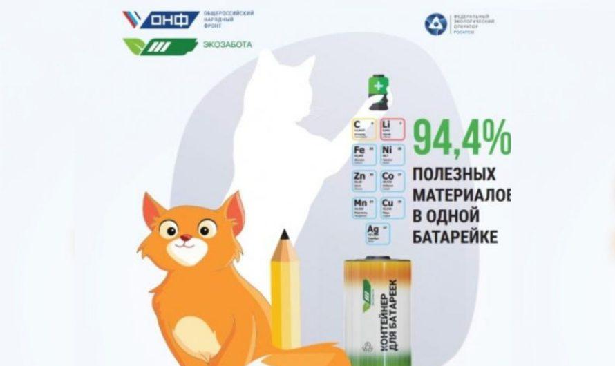 27 августа в Чувашии стартует проект по сбору батареек в школах «Экозабота»