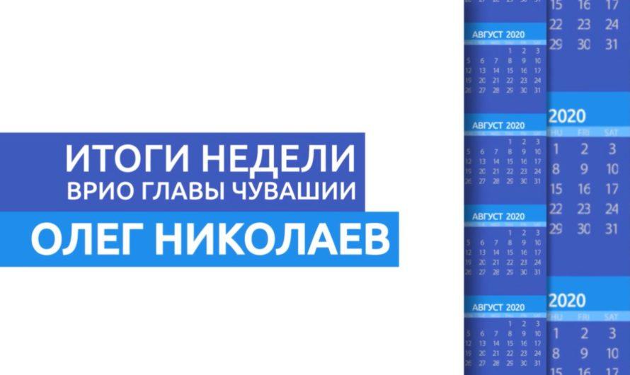 Итоги рабочей недели от Олега Николаева