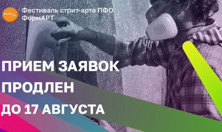 Фестиваль стрит-арта в ПФО продлевает прием заявок до 17 августа