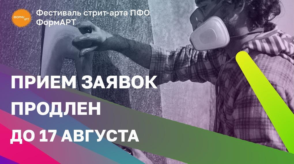 фестиваль стрит-арта в ПФО