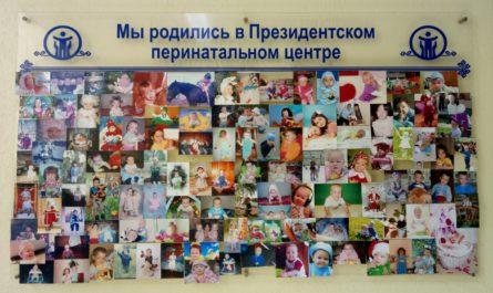 В Президентском перинатальном центре учат ответственному родительству