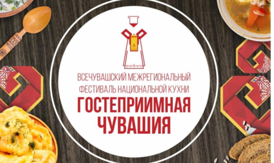 Финал фестиваля «Гостеприимная Чувашия» покажут 15 августа онлайн