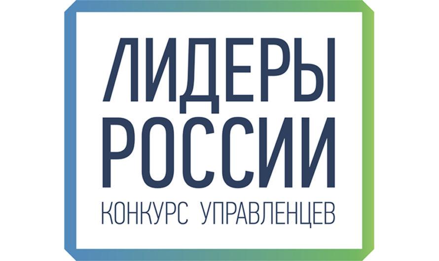 Три представителя Чувашии стали победителями конкурса «Лидеры России»