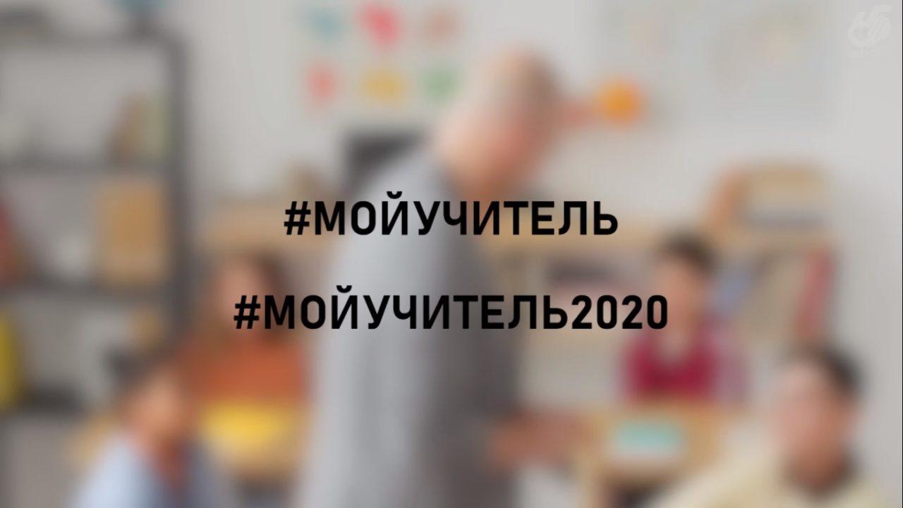 Чувашия присоединяется к акции Минпросвещения России «Мой учитель»