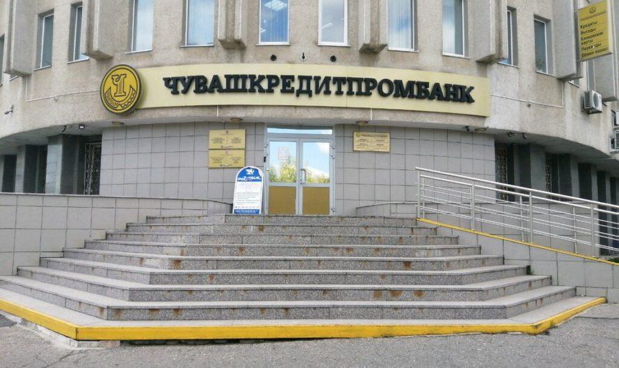Дополнительные 335 млн рублей будут направлены на выплаты вкладчикам Чувашкредитпромбанка