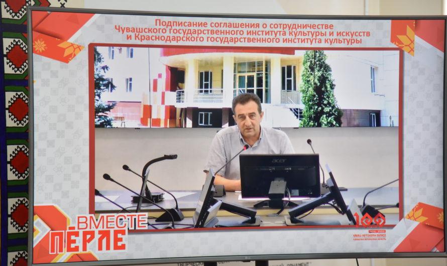 Институты культуры Чувашии и Краснодарского края подписали соглашение о сотрудничестве