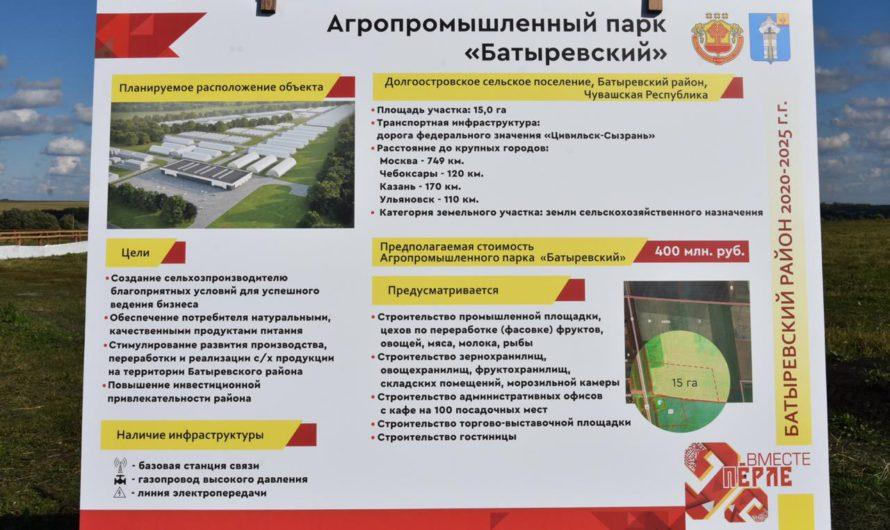Олег Николаев утвердил создание агропарка в Батыревской районе