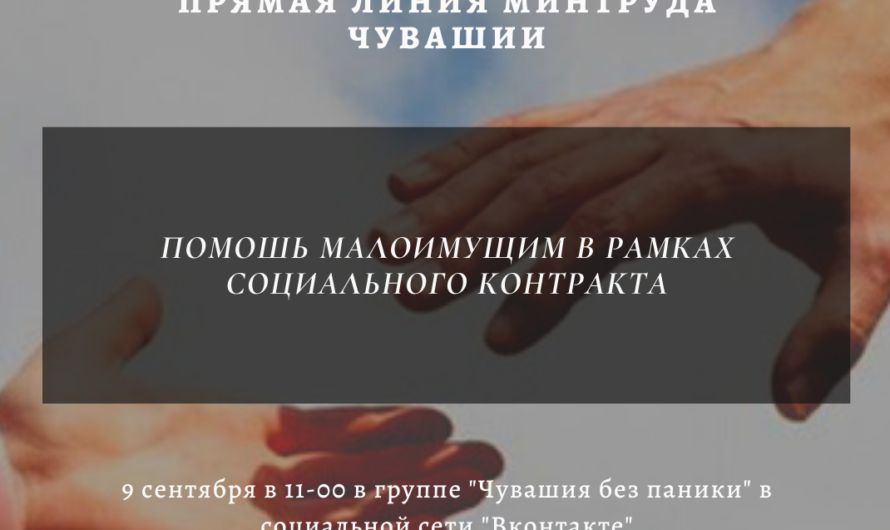 9 сентября Минтруда Чувашии проведет прямую линию «Помощь малоимущим в рамках социального контракта»