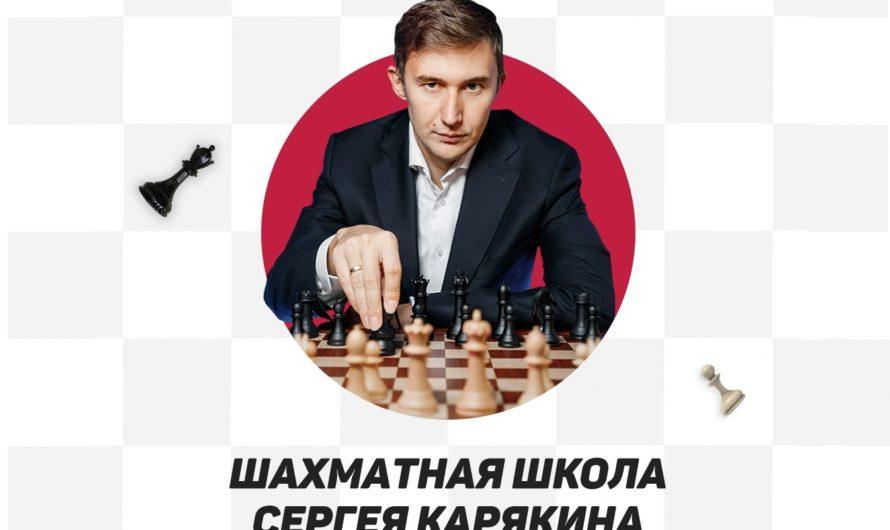 Шахматная школа Сергея Карякина в Чебоксарах набирает учеников