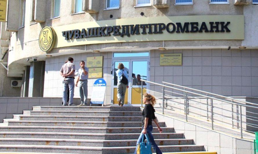 Расчеты со вкладчиками Чувашкредитпромбанка продолжаются