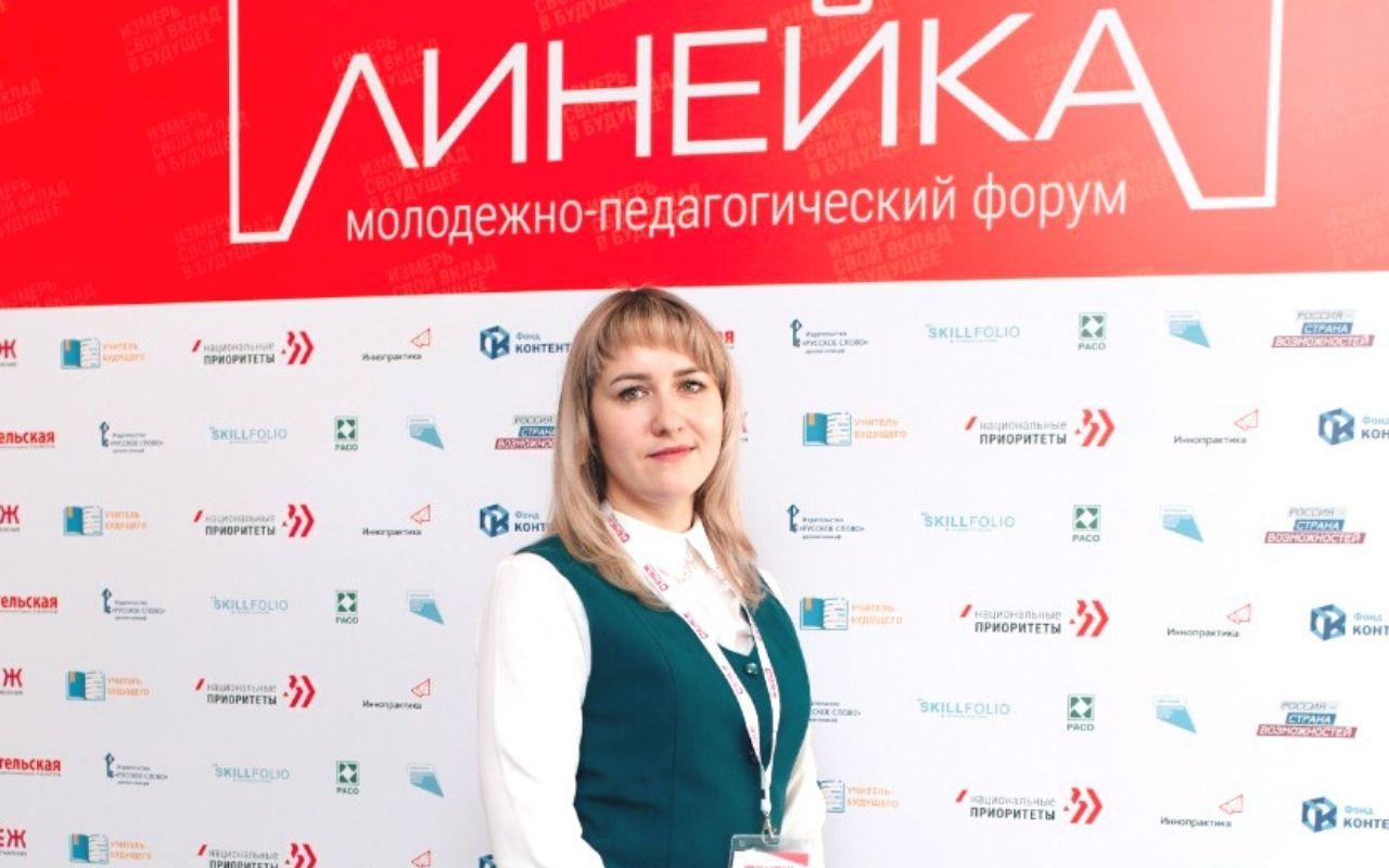 Учитель из Чувашии стала участником Всероссийского педфорума