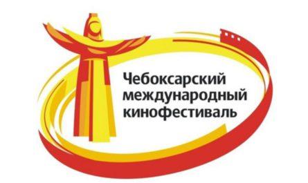 XIII Чебоксарский международный кинофестиваль готов выйти в онлайн