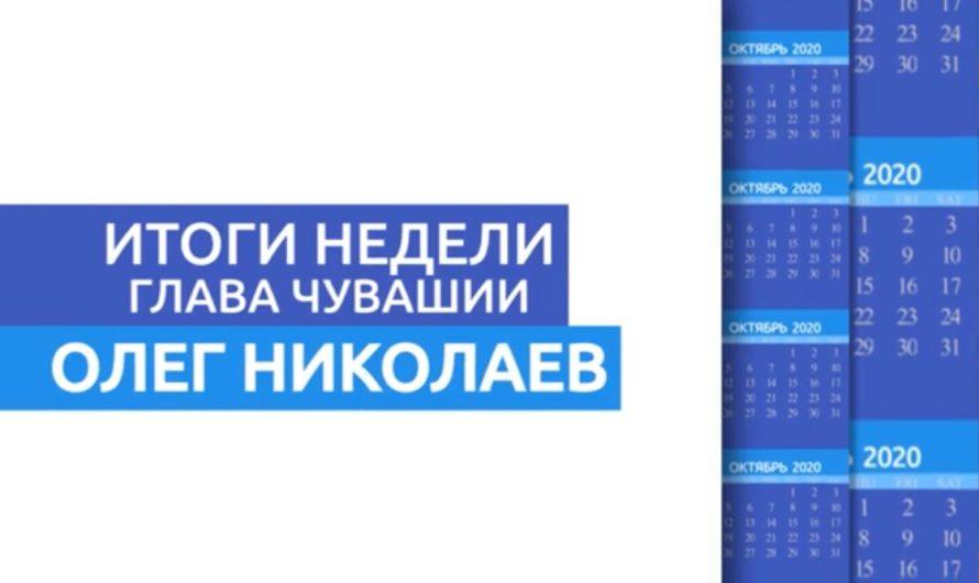 Итоги недели от Главы Чувашии Олега Николаева